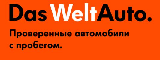 Программа Das WeltAuto от ŠKODA – купи автомобиль с пробегом